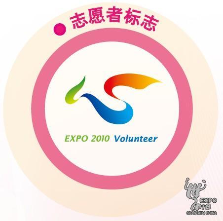 志愿者标志_爱公益台_中国网络电视台